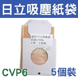 3組含運$295 HITACHI 日立 吸塵器集塵袋 CVP6 【一組五入】 日立 吸塵器紙袋CV-P6 CV-AM14