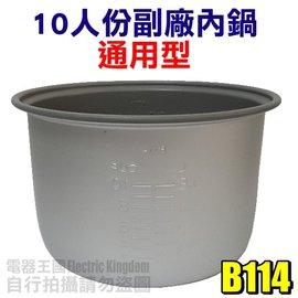 象印10人份電子鍋內鍋 B-114 =適用FVF18 / RNF18 / RGV18 / RGK18 / B40 / B90 / B118=