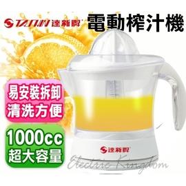 達新牌 柳丁、檸檬、葡萄柚 電動榨汁機 柳丁機 TJ-5660 免運費