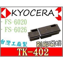 Kyocera 副廠碳粉匣 印表機  ^~含稅^~ FS 6020  FS 6026  6