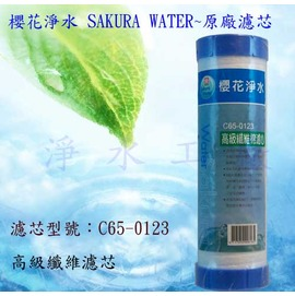【淨水工廠】櫻花淨水SAKURA高級纖維棉濾芯C65-0123/C650123適用W081/W-081/P082/P-082