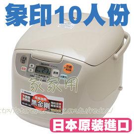 現貨(日本製)象印10人份 黑金鋼 微電腦電子鍋  NS-MVF18
