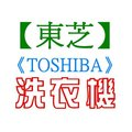 【東芝】《TOSHIBA》10KG。變頻洗衣機《AW-D1140S(W)/AW-D1140SW》