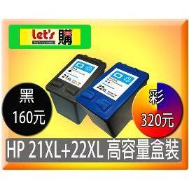 ~瘋狂市集~破盤檔~HP 墨水匣  C6656A  NO.56 21cc黑色防水盒裝 黃金