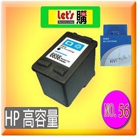 ~來去購~HP 墨水匣  C6656A  NO.56 黑色 21cc 非回收在填補 比原場