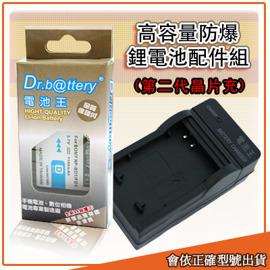 《電池王》Canon IXUS 800 / 850 / 900Ti (NB-5L / NB-5LH) 高容量防爆鋰電池+充電器配件組