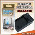 《電池王》DiGiLife DG-T6 / DG-L660 高容量防爆鋰電池+充電器配件組
