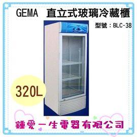 ~蘆洲^~鍾愛一生~吉馬直立式玻璃冷藏櫃 BLC~38 免 ^~含 ^~可貨到 哦^!^!