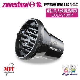 【日象】魔髮美人◆炫麗熱風罩◆吹風機烘罩《ZOD-9100P/ZOD9100P》