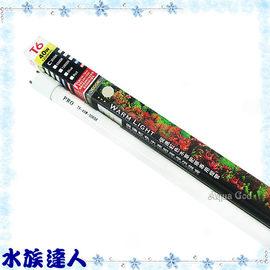 【水族達人】【T6燈管】普羅《促進紅色水草肥厚專用燈管.40W》 超明亮!