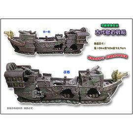 ~魚舖子~造景飾品^^^^ 古代獸首戰船 ^(大沈船^) 長104cm∼ 賣