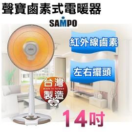 《全新公司貨.全館免運費!》SAMPO聲寶14吋鹵素式電暖器 HX-FD14F