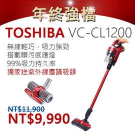 (開箱文)TOSHIBA VC-CL1200 東芝手持無線吸塵器 送紫外線塵蹣吸頭*台灣公司貨 東芝 手持 吸塵器 dyson V6 SV07 multi DC61 DC62