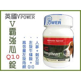~李小貓之家~英國VPOWER~V霸~Q10錠~獸醫師 全方位犬貓保健產品!
