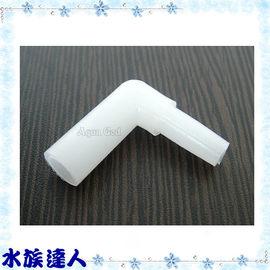 【水族達人】《L型風管彎頭/接頭(母頭)》出氣管防折 風管小零件