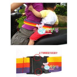兒童專用汽車/腳踏車/自行車/摩托車/機車安全帶(多色不挑款)【HH婦幼館】