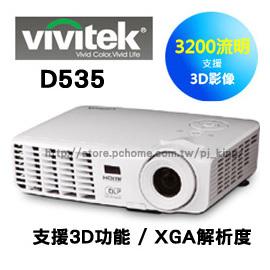 Vivitek D535 投影機 3200ANSI XGA 對比度3000:1 4000H