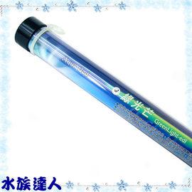 【水族達人】日本NEC《T8綠光芒燈管8000K(圓膠管包裝).18(20)W》舒伯萊特新品!