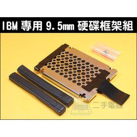 ~ 樺仔3C ~IBM lenovo ThinkPad  9.5mm 硬碟框架 膠條 螺絲