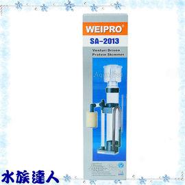 【水族達人】WEIPRO《外置蛋白除沫器SA-2013》蛋白質分離器/蛋白質清除器