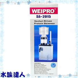 【水族達人】WEIPRO《蛋白除沫器SA-2015》蛋白質分離器/蛋白質清除器