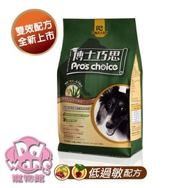 《PDwang寵物館》《Pro's Choice》博士巧思生機活力-低過敏配方 1.5Kg