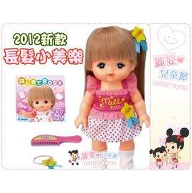 麗嬰兒童玩具館~專櫃熱賣-2012新款長髮小美樂-可以一起洗澡.頭髮會變色.附梳子