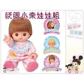 麗嬰兒童玩具館~新品-小美樂的好朋友-小奈娃娃-會眨眼睛-可洗澡.頭髮變色