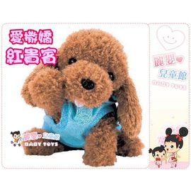 麗嬰兒童玩具館~麗嬰國際-愛撒嬌的汪汪狗 - 紅貴賓 會互動的聰明狗-電視廣告品