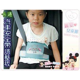 麗嬰兒童玩具館~四歲以上卡通授權喜羊羊.美羊羊幼兒安全帶腹部保護板-汽車安全座椅