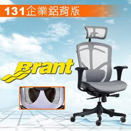 Brant 131 Plus ~0利率~ 企業鋁片版~台製網~HAW JOU人體工學椅