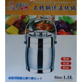 【妙廚師】1.5L◆雙層、保溫、隔熱◆不鏽鋼保溫提鍋《W-1500A/W1500A》