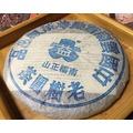 ~ 釋出~2003首版~藍大益 南糯正山~生茶~珍藏稀品.絕版好茶~1994~2007大益