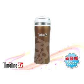 【美國 Timolino】350ml 雙層輕量化隔熱保溫杯.保溫瓶(附泡茶組).隨身瓶.真空.寬口易清潔.不鏽鋼-咖啡金