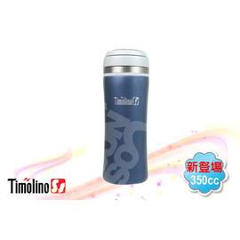 【美國 Timolino】350ml 雙層輕量化隔熱保溫杯.保溫瓶(附泡茶組).隨身瓶.真空.寬口易清潔.不鏽鋼-寶格藍
