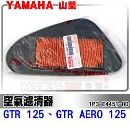 【山葉YAMAHA原廠公司貨】GTR 125、GTR AERO 125 空氣濾清器(3個)