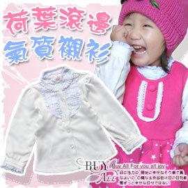 ~買窩 兒童 ~零碼 5折 區原賣價290現在只要145^~荷葉滾邊氣質 百搭白色長袖上衣