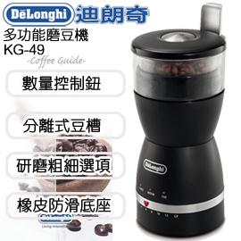 Delonghi 迪朗奇多 磨豆機 KG49