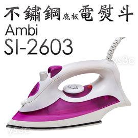 原價$590 恩比不鏽底板電熨斗 不鏽底板 乾燙、噴水、蒸氣、爆炸蒸氣多功能 SI-2603