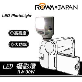 MR.CAMERA RW~30W LED 攝影燈  贈 電池加充