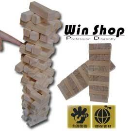 【WIN SHOP】☆含運送到家☆台灣製造,高質感原木積木疊疊樂,平滑細緻觸感,親子間最佳益智玩具!可多人一起玩平衡感喔!!