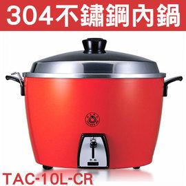 (現貨-304不鏽鋼內鍋)大同10人份電鍋 TAC-10L-CR (紅色) 採用#304不鏽鋼材質 TAC-10A