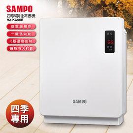 新品 SAMPO 聲寶烘被機 HX~KC06B 烘鞋機烘毛機 烘鞋器 鞋子烘乾機 烘鞋乾