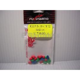 ◎百有釣具◎K117 防撞豆V型 規格:大/小