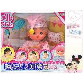 麗嬰兒童玩具館~專櫃熱賣-媽咪寶貝2012晚安小美樂禮盒組-頭髮變色洗澡娃娃
