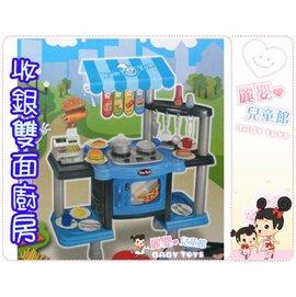 麗嬰兒童玩具館~新款-百貨專櫃-超大豪華收銀雙面廚房組-藍色系