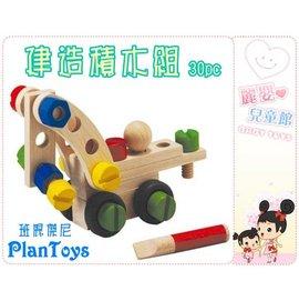 麗嬰兒童玩具館~班恩傑尼【PLAN TOYS】5533建造積木組-30塊入-木製建構螺絲積木