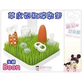 麗嬰兒童玩具館~美國boon設計師款-創意傢俱-grass草皮晾乾架-奶瓶置物架S款