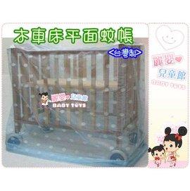 麗嬰兒童玩具館~嬰兒大床專用-台製木車床專用平面蚊帳.-台灣製