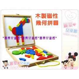 麗嬰兒童玩具館~百貨專櫃 -木多樂的木製磁性拼圖盒-幾何圖形拼拼樂附收納盒
